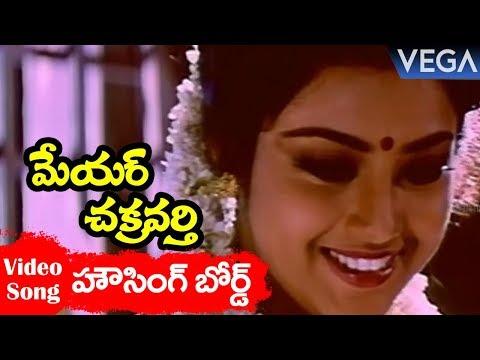 Mayor Chakravarthy Telugu Movie Songs   Housing Board Video Song   Super Hit Telugu Songs