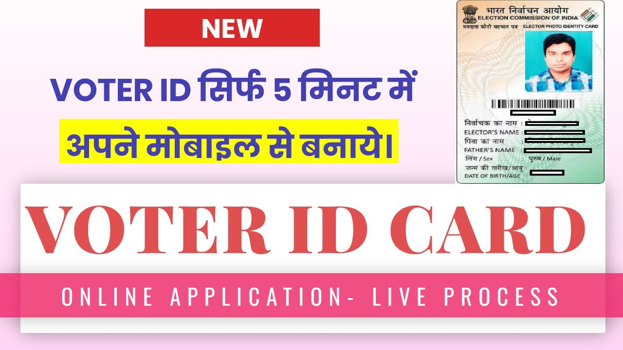 how to apply for voter id card online in hindi  वोटर आईडी