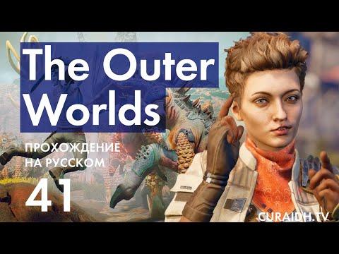 Прохождение The Outer Worlds - 41 - Зачем Звать Их Обратно с Пенсии?