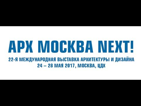Прямая трансляция с выставки АРХ Москва 2017 - ЭКСПО ПАРК