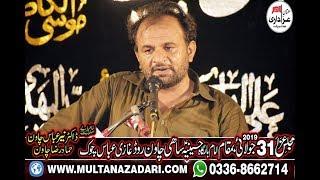 Zakir Ali Raza Khokher I Majlis 31 July 2019 I YadGar Masiab Shahadat Imam Raza A.S