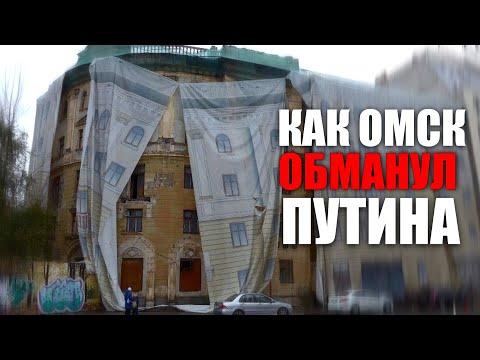 Как Омск обманул Себя и Путина