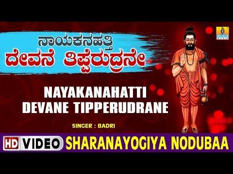 Sharanayogiya Nodubaa - Nayakanahatti Devane Tipperudrane - Kannada Devotional Song