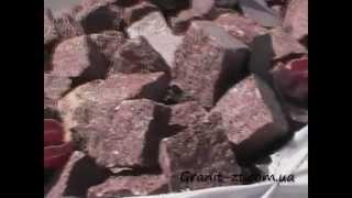 Изготовление гранитной брусчатки(, 2015-05-18T16:41:27.000Z)