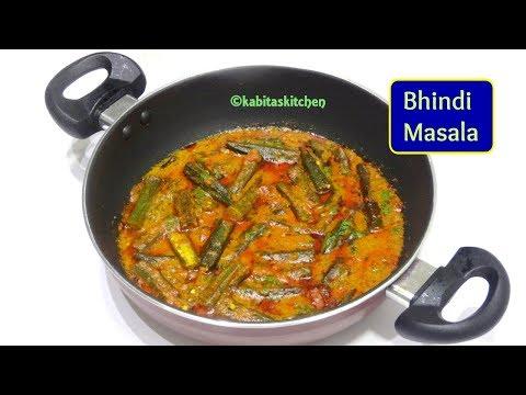 Download Youtube: Bhindi Masala Recipe   मसाला भिंडी   Sarso Wali Bhindi   Bhindi Sabzi   Okra Sabzi   kabitaskitchen