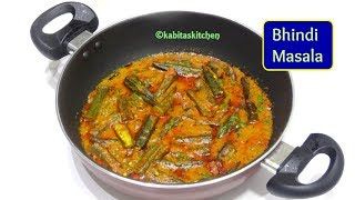 Bhindi Masala Recipe | मसाला भिंडी | Sarso Wali Bhindi | Bhindi Sabzi | Okra Sabzi | kabitaskitchen