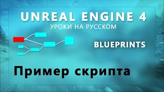 Blueprint Unreal Engine 4 - Пример скрипта