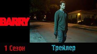 "Сериал ""Барри""/""Barry"" - Русский трейлер 2018 1 сезон"