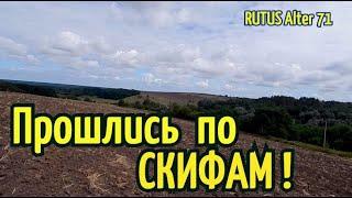 Сегодня поиски по СКИФАМ! RUTUS Alter 71 (РУТУС Альтер 71) КОП 2020.(16)