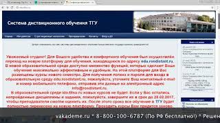 Личный кабинет ТГУ (ТОЛЬЯТТИ) (tltsu.ru, ido.tltsu.ru, edu.rosdistant.ru)