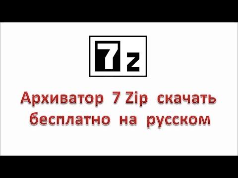Архиватор 7 Zip скачать бесплатно на русском