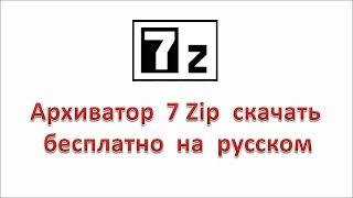 видео 7-Zip скачать бесплатно