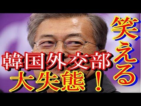【必笑】韓国外交部の大失態…嫌がらせ?