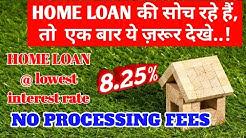 Best home loan 2017 | best home loan rates | dena retail loan carnival | free advice
