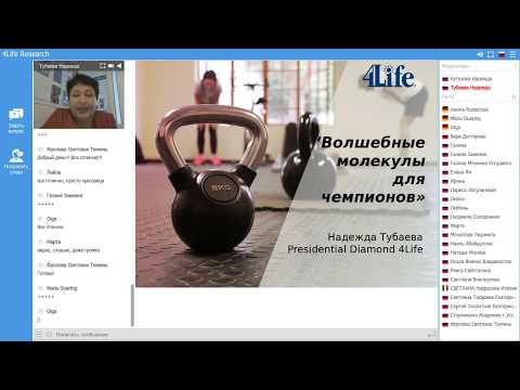 Презентация книги «Волшебные молекулы для чемпионов. Надежда Тубаева 11.01.2020
