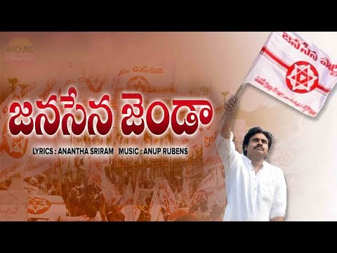జనసేన జెండా పాట.. Jana Sena Jenda Song Video..Pawan Kalyan..BEST TELUGU POLITICAL SONGS