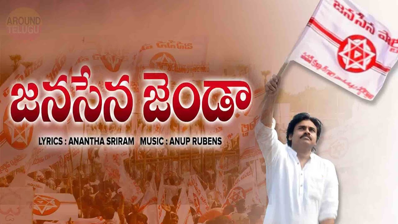 జనస న జ డ ప ట Jana Sena Jenda Song Video Pawan