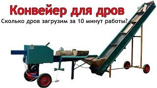 транспортер своими руками для дров