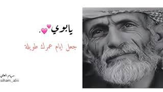 يابوي جعل ايام عمرك طويلة | علي عبد المعطي 🔱💕.