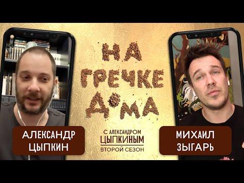 Михаил Зыгарь в гостях у Александра Цыпкина в программе «На гречке дома»