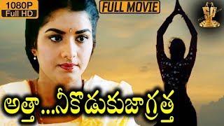 Atha Nee Koduku Jagratha Telugu Movie Full HD || Prema || Suresh Productions