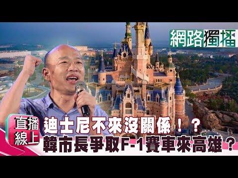 (網路獨播版)迪士尼不來沒關係!?韓市長要砸50億、爭取F-1賽車來高雄?《直播線上》20190118-1