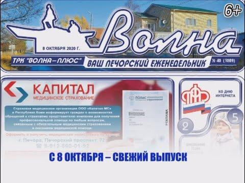 АНОНС ГАЗЕТЫ, ТРК «Волна-плюс», г. Печора, на 08 10 2020