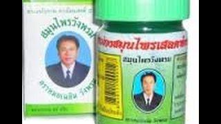 Зеленый тайский бальзам , Wangprom 50 мл. Тайские штучки.(, 2016-01-15T01:02:43.000Z)