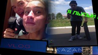 MyLife | Kazan | Я ЛЫСЫЙ ! и Новый наждак |\ Rosel Holo /|