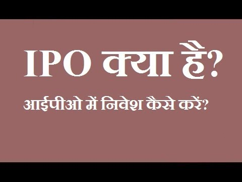 How To Apply IPO Online?(HINDI) [ TOP RATED ]