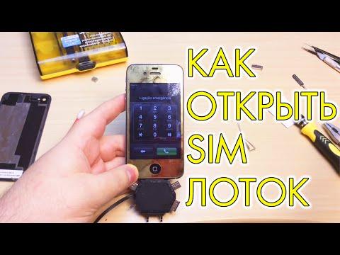 КАК ОТКРЫТЬ SIM ЛОТОК НА IPHONE 4 / 4S - 5 / 5S / SE