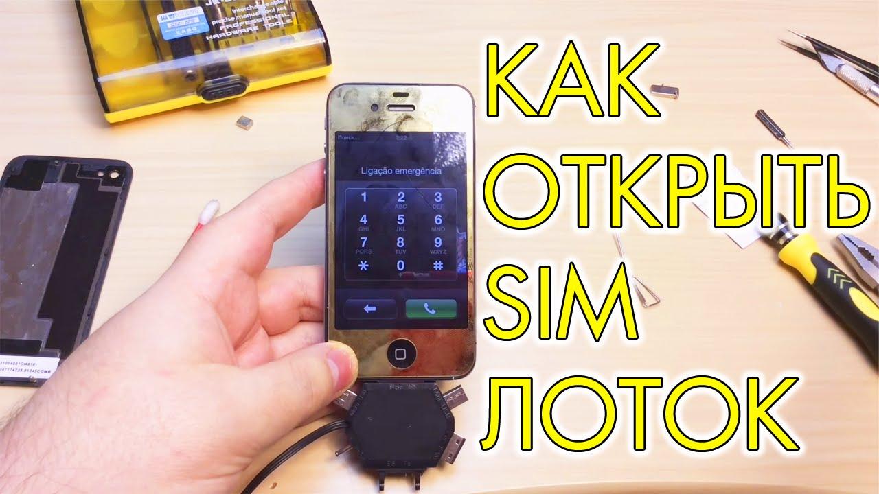 замена сим лотка iphone 4