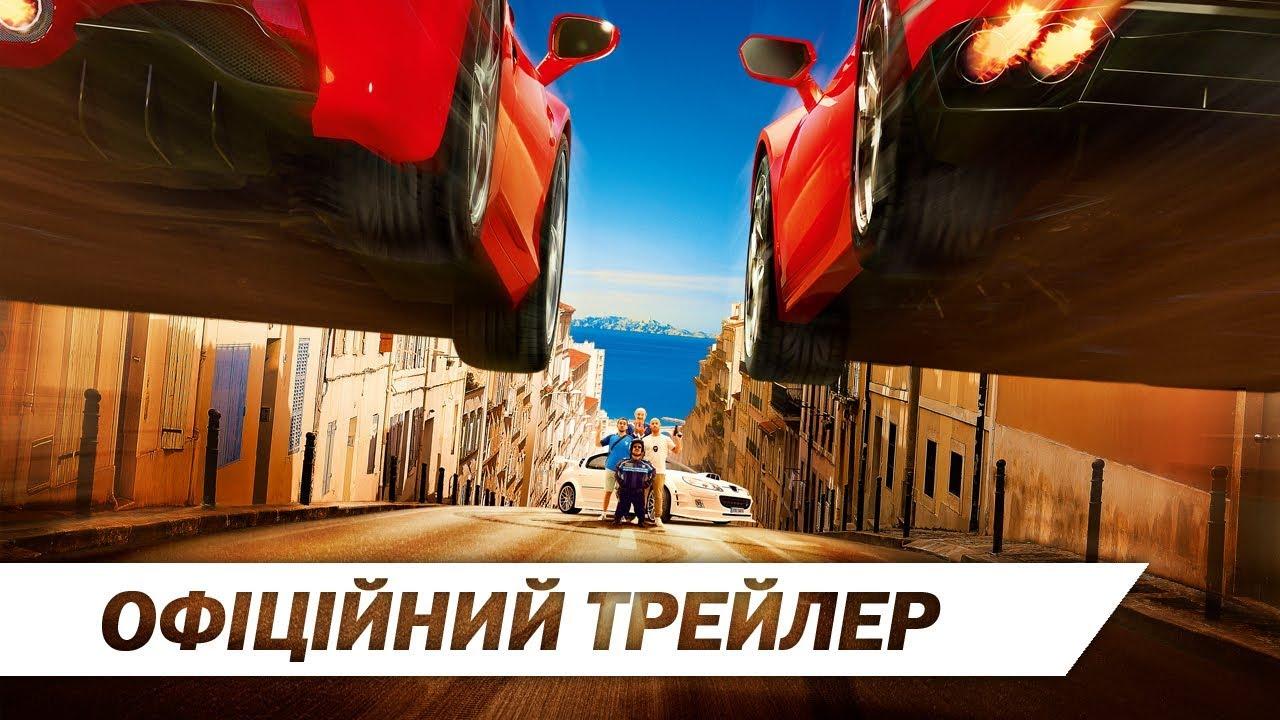 Таксі 5 | Офіційний український трейлер #2 | HD