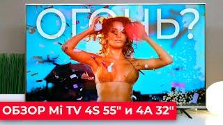 Обзор телевизоров Xiaomi Mi TV 4S 55 и 4A 32
