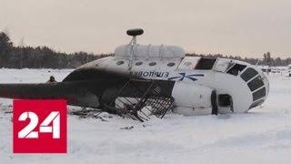 В Ми-8 было 25 человек, число пострадавших возросло - Россия 24