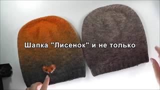 """Детская шапка бини спицами """"лисенок"""""""