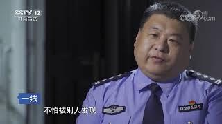 《一线》 20190904 婚房暗影| CCTV社会与法