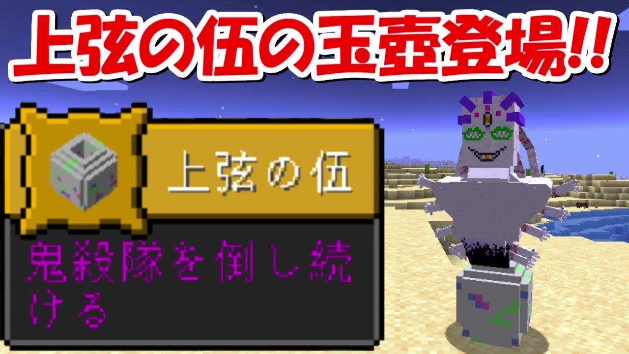 【Minecraft】上弦の伍の玉壺が登場!!上弦の鬼目指して鬼殺隊を倒していく!!鬼滅の刃サバイバル#31 -DEMON SLAYER Kimetsu no Yaiba-