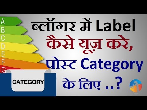 How to Create Labels or Post Category in Blogger Hindi/Urdu Video Tutorials 2017-18