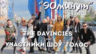 """The Davincies feat.  участники шоу """"Голос"""" - 90 минут (Гимн трибун к ЧМ по футболу 2018)"""