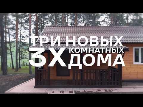 База отдыха Енисейский бриз (Красноярск)