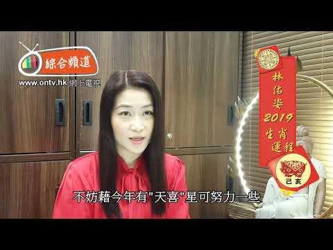 林佑姿師傅 2019年十二生肖運程 (肖狗)