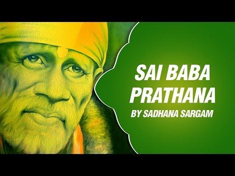 Shirdi Sai Baba Prarthana (Prayer) by Sadhana Sargam | Shree Sai Nath