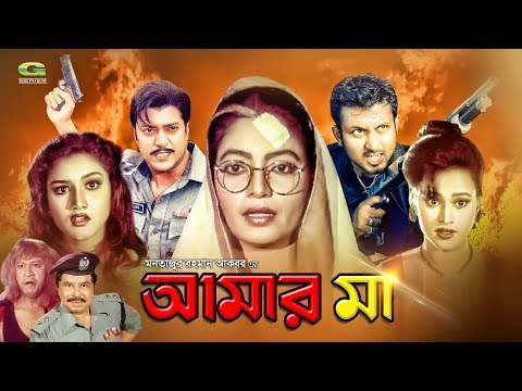 Bangla HD Movie 2018 | Amar Maa | ft Amin Khan, Antora, Shahin Alam, Sonia, Nasir Khan