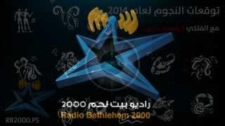 توقعات عام 2014 - إبراهيم حزبون