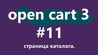 Уроки CMS OpenCart 3 для новичков. #11 - страница каталога.