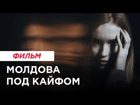 Наркомания в Молдове // В чем опасность новых видов наркотиков // Наркозависимость и борьба с ней
