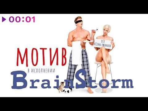 BrainStorm - Мотив I OST «Семь ужинов» | Official Audio | 2019