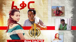 Zula Media| New Eritrean Comedy 2021 ፈቃር( Feqar) by Daniel ጂጂ(Nayzgi) official Video