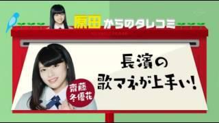 《Keyakizaka Questionnaire》『Fuyuka Saitou!長濱ねるの歌マネが上手い。』